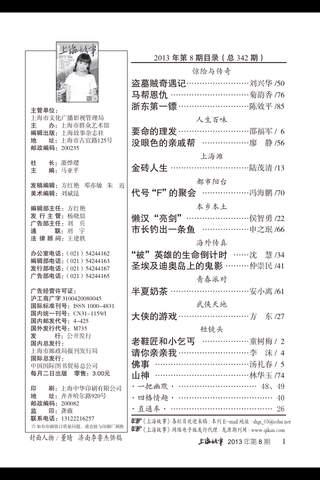 《上海故事》杂志 - náhled