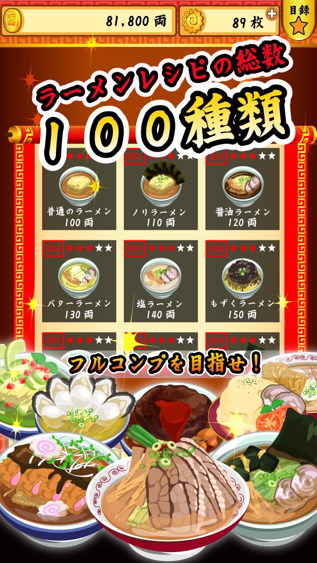 ラーメン道場-レシピを集めてお店を育成【無料】 screenshot 1