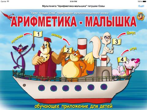 "Мультипликационная книга (мульткнига) ""Арифметика- - náhled"