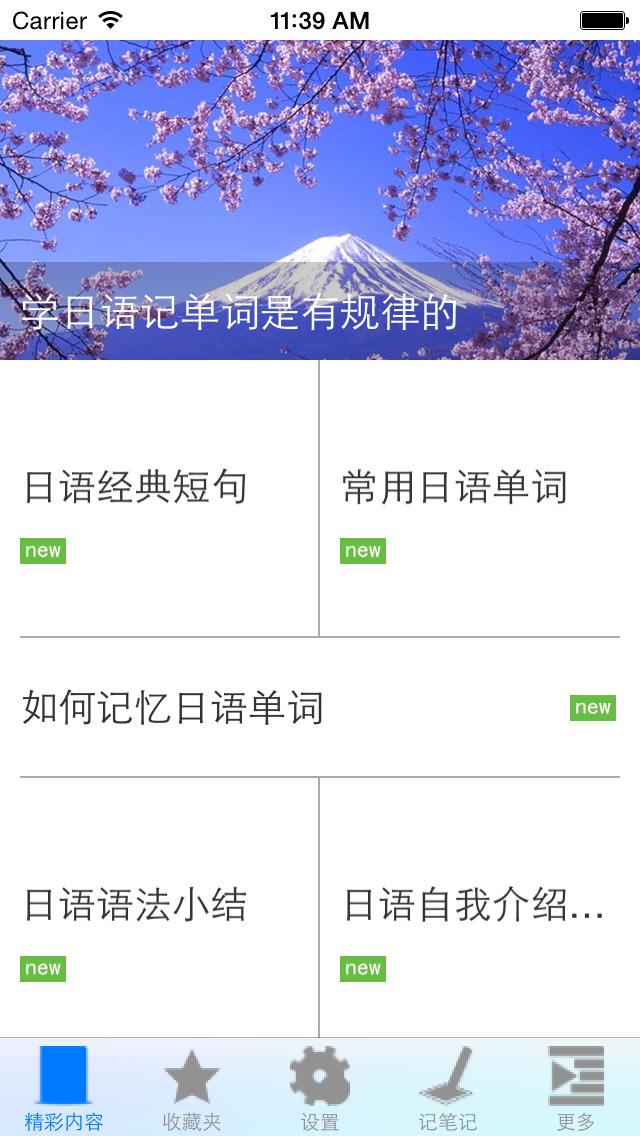 日语学习必备 screenshot 1