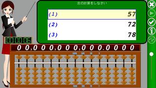 さんすう(そろばん) PV screenshot 4