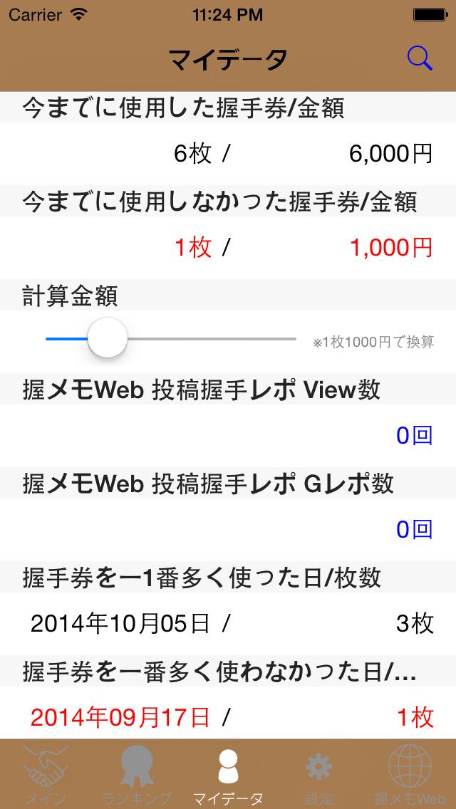 握メモ screenshot 5