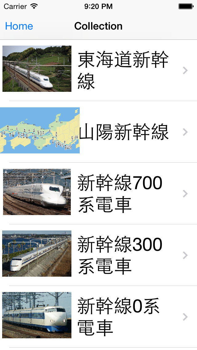 Shinkansen Touch screenshot 4