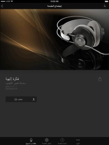 خدمة الحياة الجديدة screenshot 6