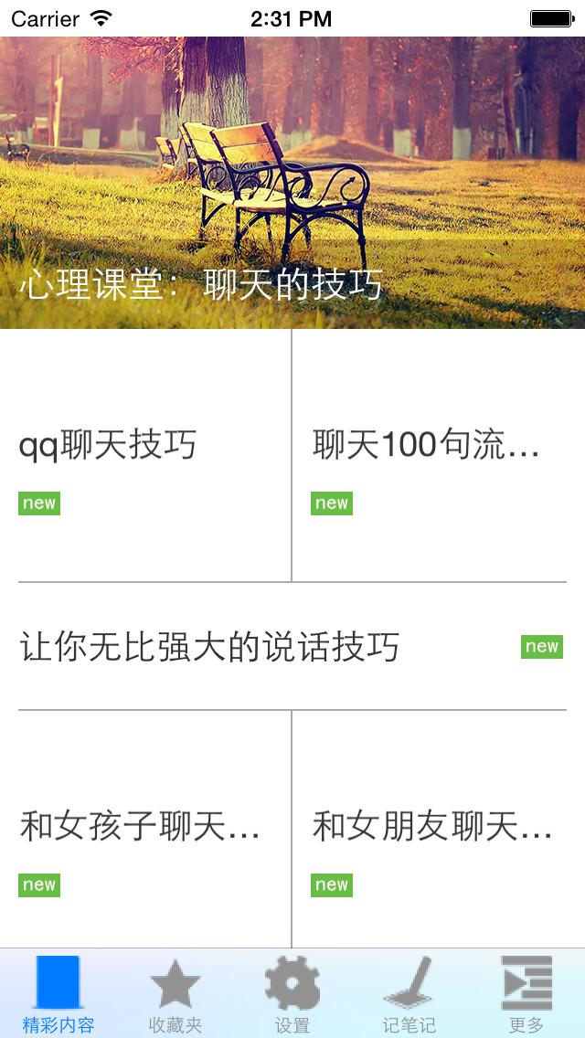 聊天技巧 screenshot 2