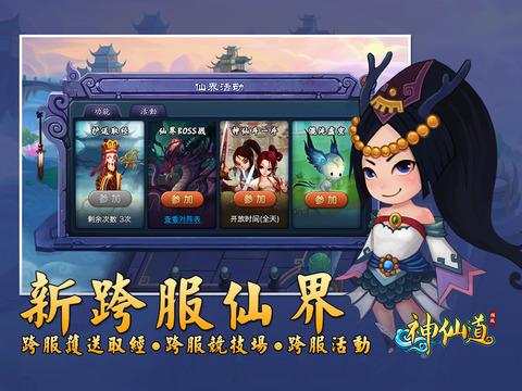神仙道(三周年) screenshot 9
