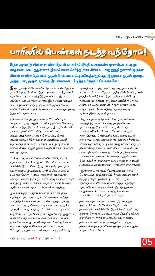 Puthiya Thalaimurai Kalvi screenshot 3