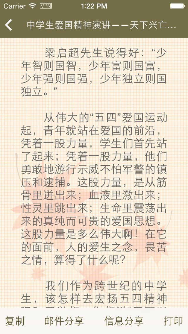 演讲稿大全 screenshot 5