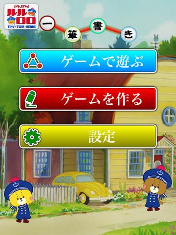 がんばれ!ルルロロ一筆書き screenshot 6