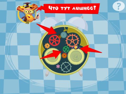 Будильник - Фиксики и Фиксиклуб screenshot 7