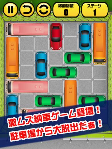 激ムズ納車ゲーム100 screenshot 6