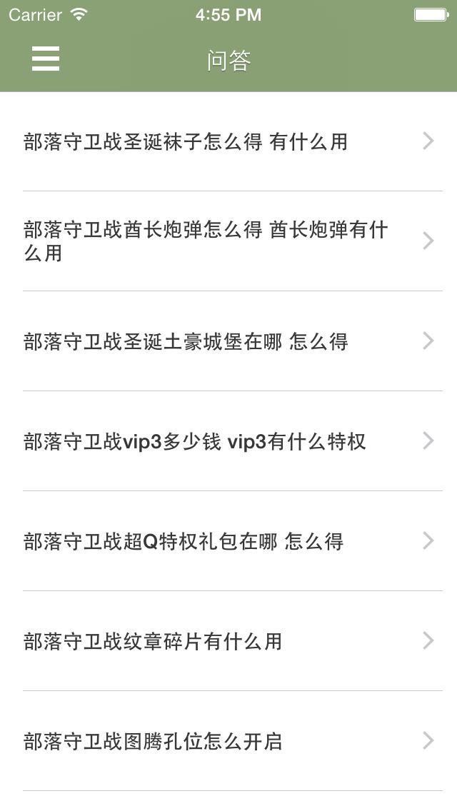 最全攻略 for 部落守卫战 screenshot 5