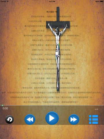 客家聖經 screenshot 2