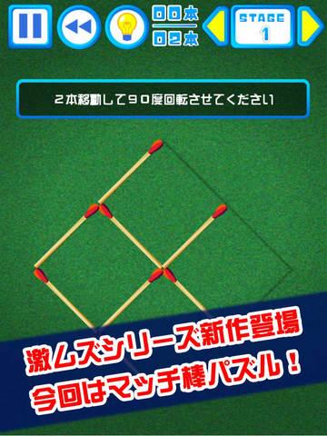 激ムズマッチ棒パズル100 screenshot 6