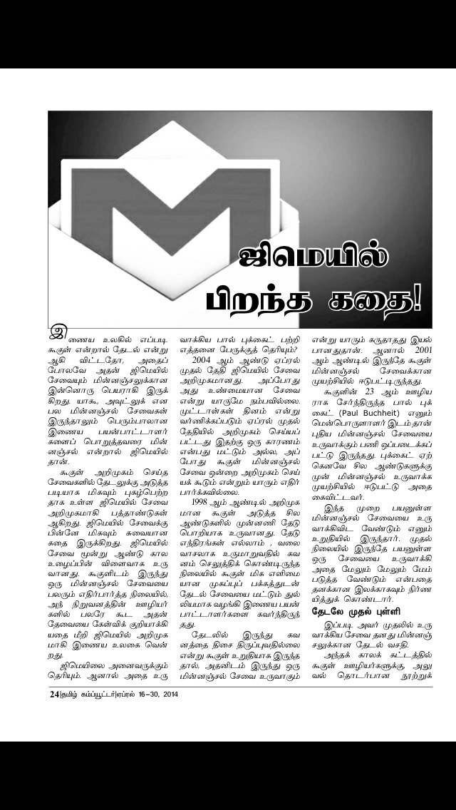 Tamil Computer screenshot 4