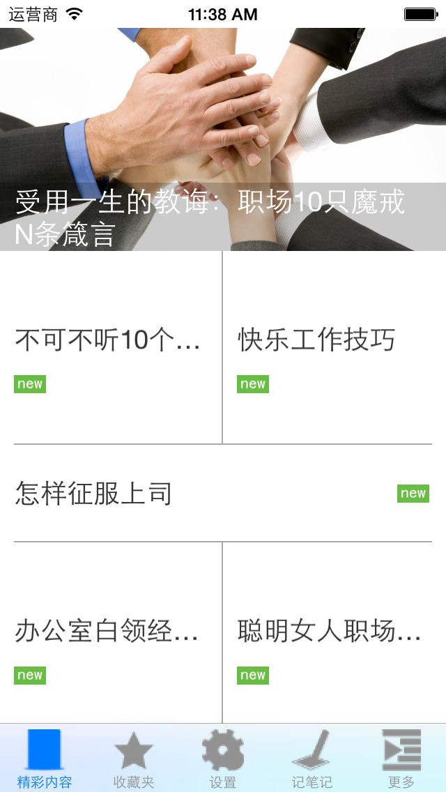职场技巧集锦 screenshot 1