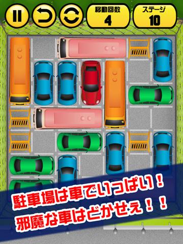 激ムズ納車ゲーム100 screenshot 7
