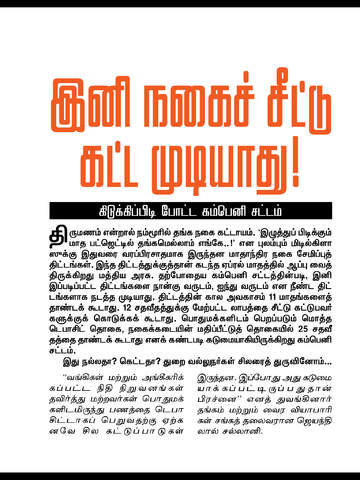 Kungumam Magazine screenshot 9