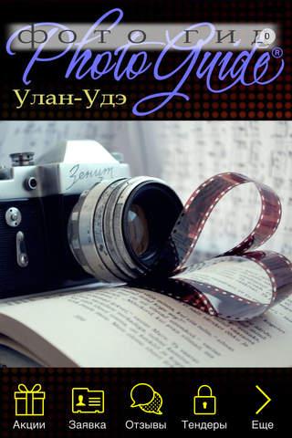 ФотоГид Улан-Удэ - náhled