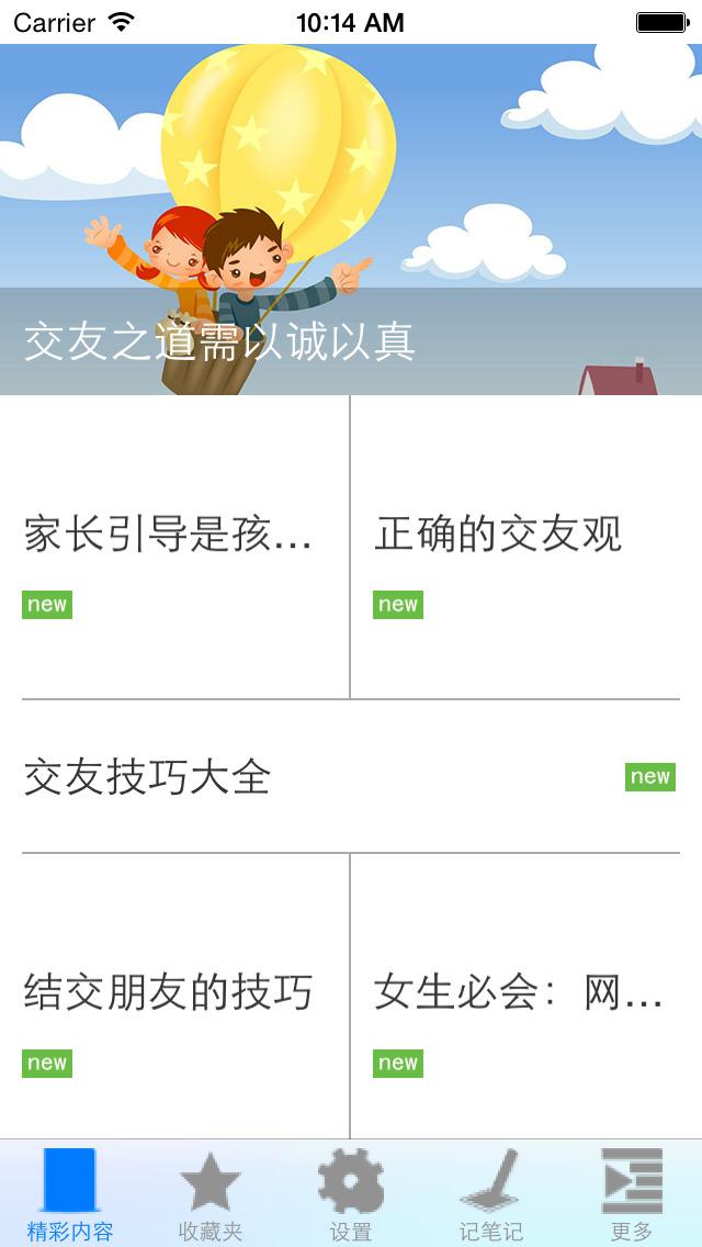 交友必备 screenshot 3