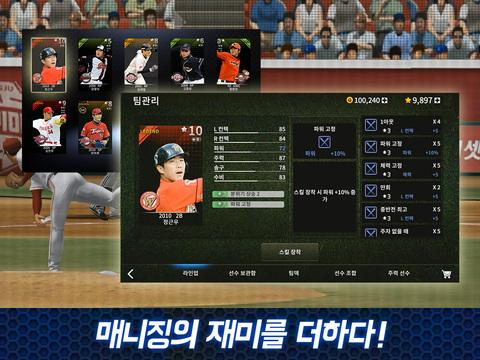 이사만루2015 KBO screenshot 9