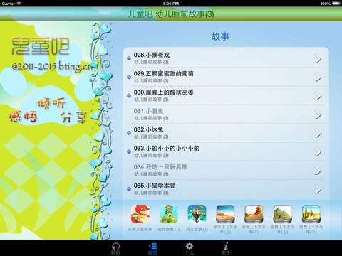 儿童吧 幼儿睡前故事(3)[有声版] screenshot 7