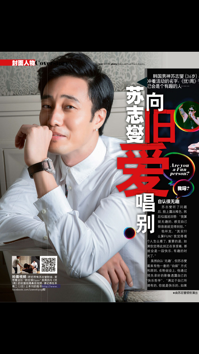优1周 U Weekly screenshot 2
