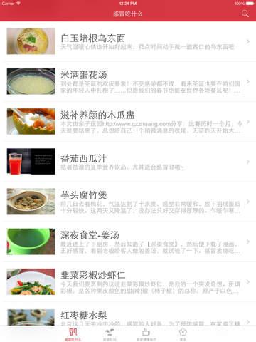 感冒养生食疗百科 screenshot 5