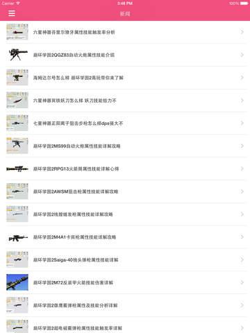 最全攻略 for 崩坏学园2 screenshot 10