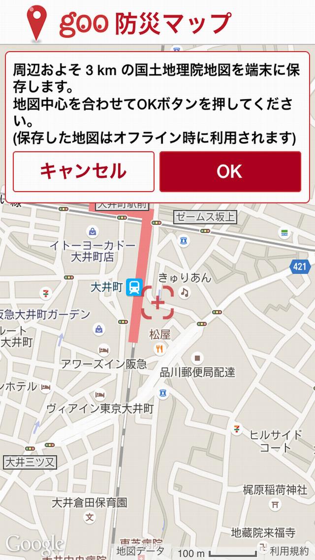 goo防災マップ screenshot 4