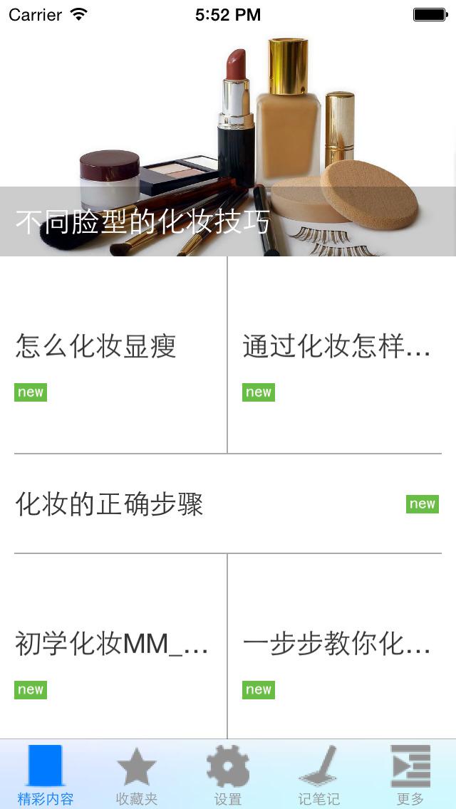 化妆宝典大全 screenshot 1