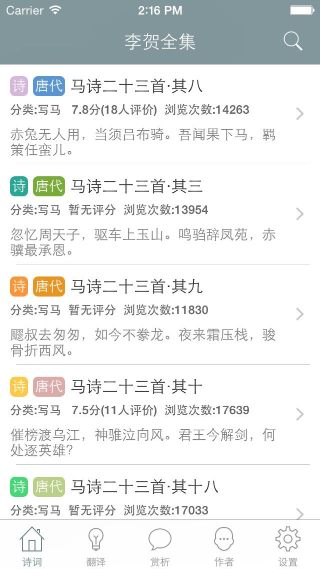 李贺全集 - 诗鬼李贺古诗文全集翻译鉴赏大全 screenshot 1
