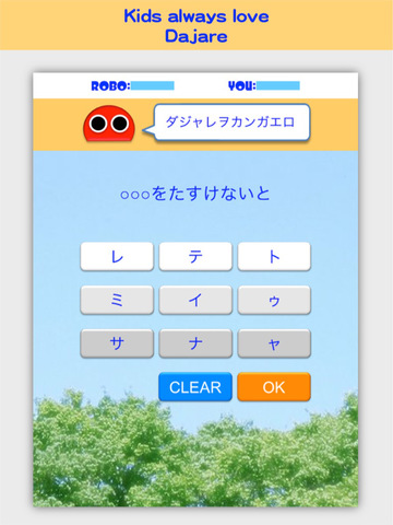 Tel-Order Robo screenshot 7