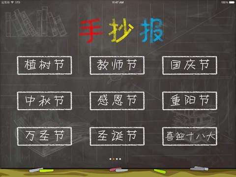 手抄报大全 - 手抄报设计参考大全 screenshot 7
