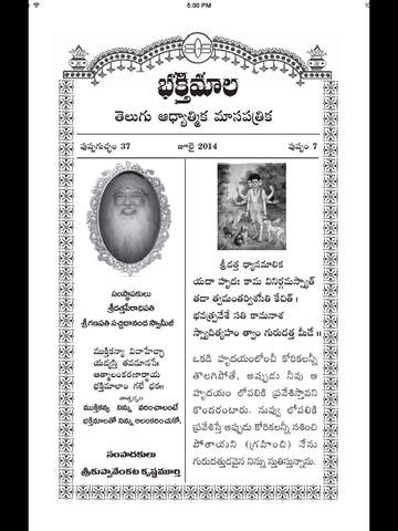Bhakti Mala Telugu screenshot 8