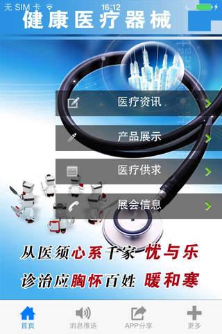 健康医疗器械 - náhled