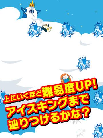 アドベンチャー・タイム どこまでもジャンプ! screenshot 8