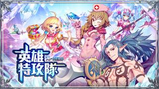 英雄特攻隊 (X-hero) screenshot 1