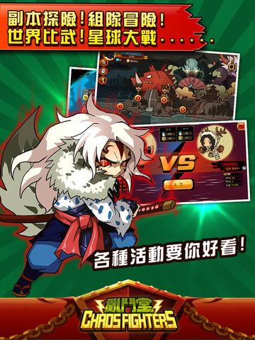 亂鬥堂 screenshot 9