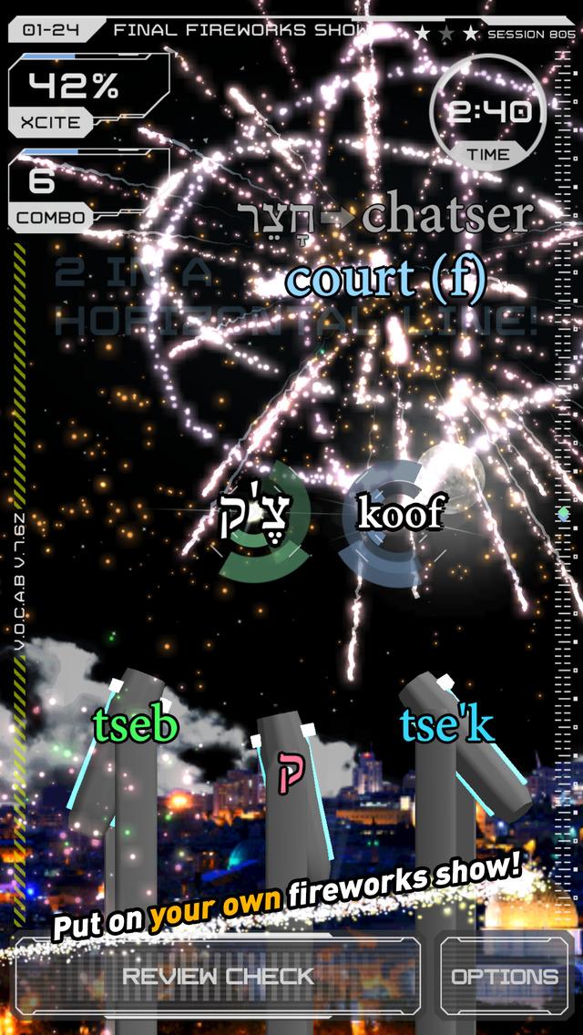 Word Fireworks: Learn Hebrew! screenshot 2