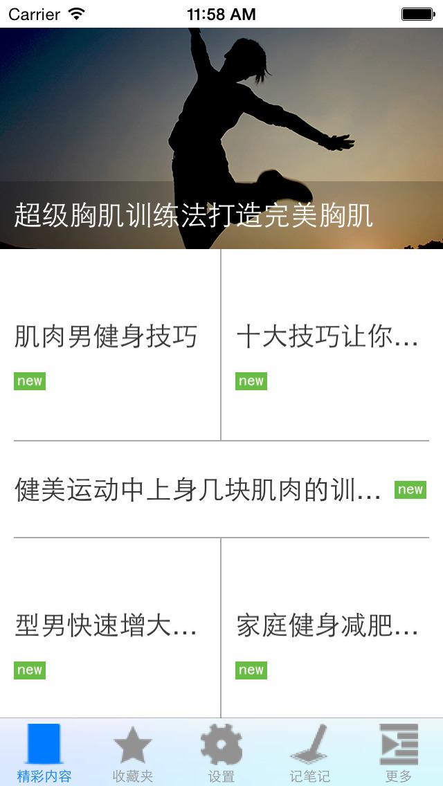 健身窍门大全 screenshot 4