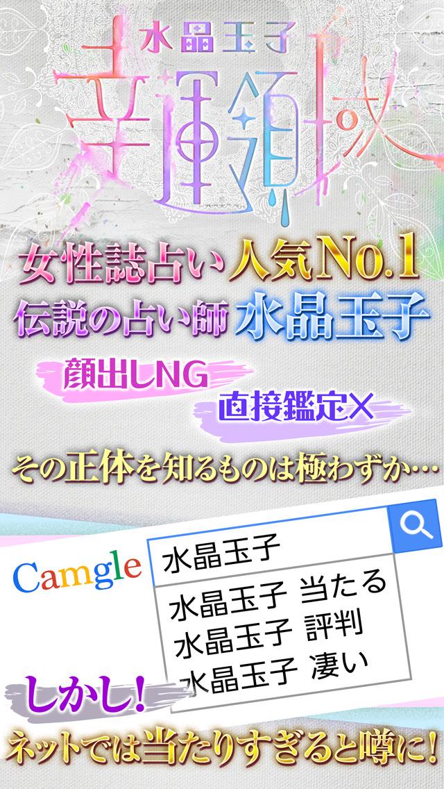 《女性口コミNo.1》水晶玉子の幸福領域占い screenshot 1