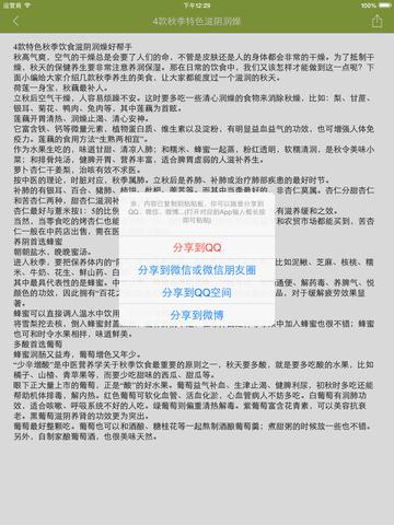 凉菜大全 - 开胃凉菜制作方法大全 screenshot 10