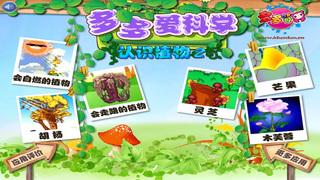 认识植物II-多多爱科学 screenshot 4