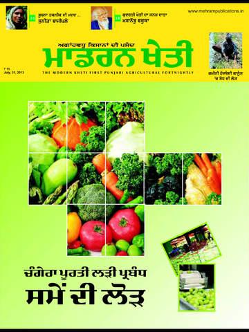 Modern Kheti - Punjabi screenshot 5