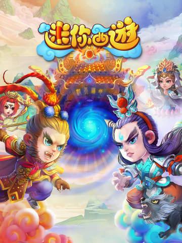 迷你西遊 screenshot 9