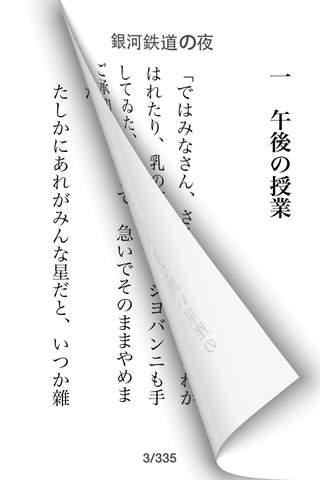 宮沢賢治 文学全集 - náhled