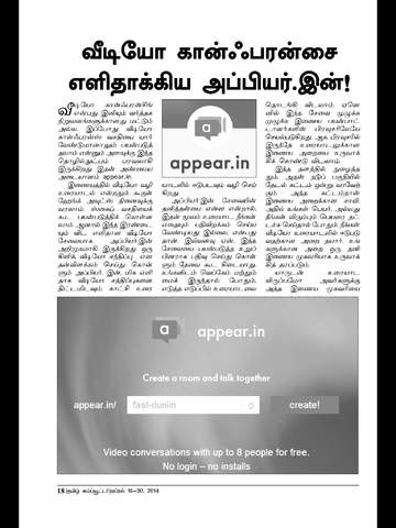 Tamil Computer screenshot 6