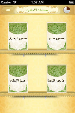 Elmohafez TV - محفظ الوحيين - náhled