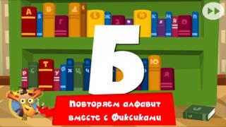 Фиксиклуб: Книги screenshot 5